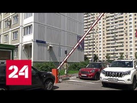 Собянин: москвичи получат субсидии на установку шлагбаумов во дворах - Россия 24