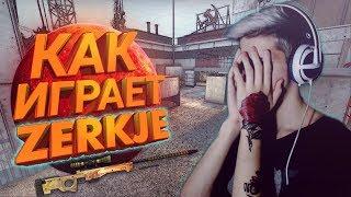 Как играет ZERKje в реальной игре (смотрим демку)