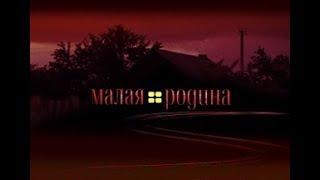 Малая Родина. Житель посёлка Пола Виктор Миронов