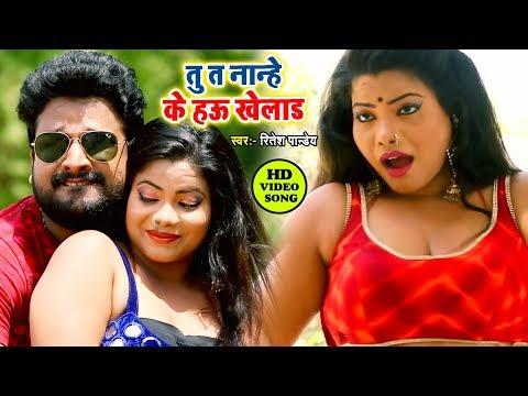Ritesh Pandey का ये गाना धमाल मचा रहा है यूट्यूब पर || तू त नन्हे के हउ खेलाड़ || Tu Ta Nanhe Ke Hau