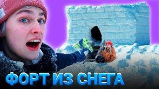 КТО ПЕРВЫЙ ПОСТРОИТ ФОРТ из снега - ПОЛУЧИТ 100000 рублей ?