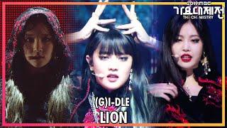 [2019 MBC 가요대제전:The Live] (여자)아이들 - LION(((G)I-DLE) - LION)