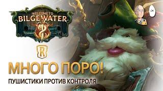 Поро против Корина-контроля!   Legends of Runeterra