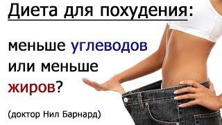 Как похудеть без подсчета калорий (Нил Барнард)