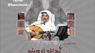 تحميل اغاني عبدالله الرويشد صرت اخاف جلسه MP3