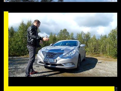 Знакомство с Hyundai Sonata YF (i45)