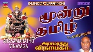 Moondru Thamizh   Arasamarathu Vinayaga   Vinayagar Full video # 9