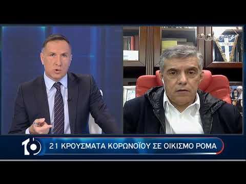 Ο Κώστας Αγοραστός στο 10   10/04/2020   ΕΡΤ