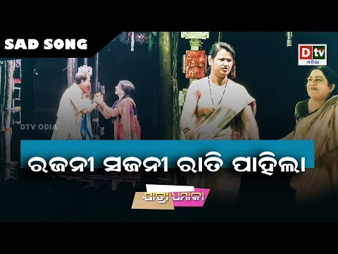 RAJANI SAJANI RATI PAHILA | SAD SONG AND SERIOUS SCENE | KHANDAGIRI JATRA