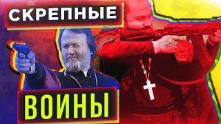 Боевые священники РПЦ в Украине #трешрпц \ ты иллюминат
