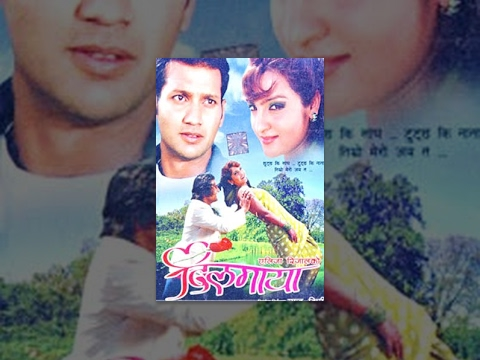 Dilmaya | Nepali Movie