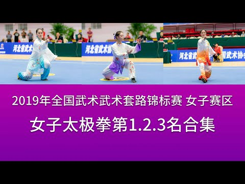 top3 Women&#39s Taijiquan 女子太极拳 前三名视频 2019年全国武术套路锦标赛(女子赛区) wushu kungfu