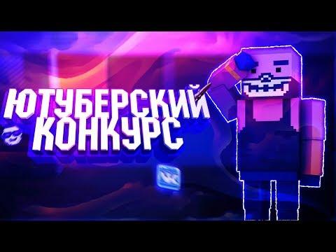 Новогодний Топовый ютуберский конкурс в Блок Страйк|Block Strike
