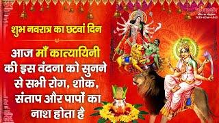 छटवां शुभ नवरात्र - माँ कात्यायिनी की वंदना को सुने !