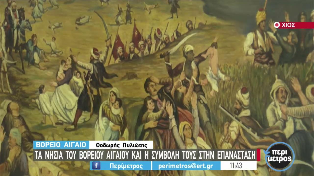 Ανεκτίμητη η προσφορά της Χίου στον αγώνα για την Ελευθερία | 25/03/2021 | ΕΡΤ