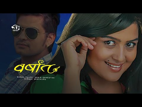 Barsaat | Nepali Movie