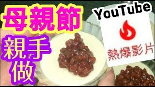 Y.T.(熱爆影片)🏆母親節 親手做🙌 咁樣做到 豆腐花簡單 無需石膏粉 健康 100%做到              beancurd soy milk Dessert 豆漿 甜品 母親節