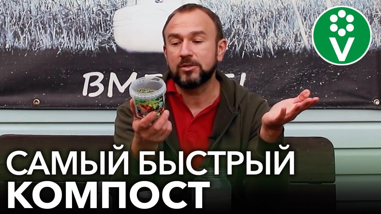 КОМПОСТ СОЗРЕЕТ В 10 РАЗ БЫСТРЕЕ! Ускоритель компоста своими руками