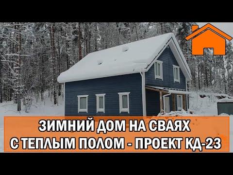 Kd.i: Зимний дом на сваях с тёплым полом. Проект кд-23