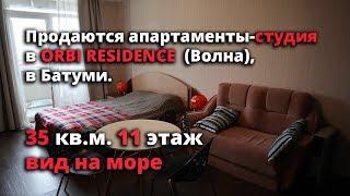 Продаются апартаменты-студия в ORBI RESIDENCE (Волна). 35 кв.м., 11 этаж. Вид на море. Батуми