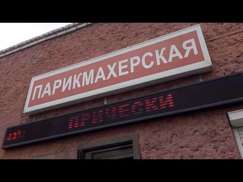 Чехов. Прогулка по городу (Московская об