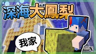 【Minecraft】海苔的原味生存EP77 : 是誰住在深海的大鳳梨裡~?