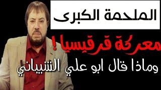 معركة قرقيسيا وماذا قال عنها المنادي/أبو علي الشيباني