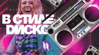 Вирус! — В стиле диско (Official video) фото