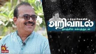 நான் பேச்சாளன் ஆனது எப்படி? | Nanjil Sampath about his life| Thirumavelan | நாஞ்சில் சம்பத்