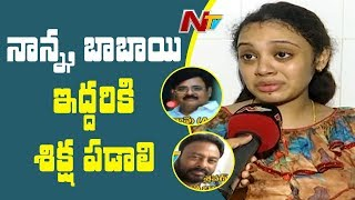 Pranay Wife Amrutha Face to Face | Demands Punishment for Her Father | NTV