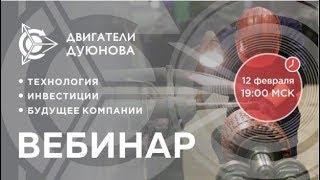 🌍 Презентация проекта Дуюнова 12 02 2019  | Как заработать на прорывной российской технологии