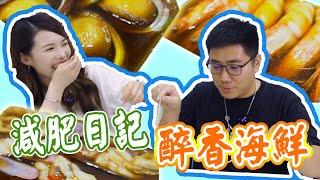 【加蔥減肥日記】#4 送飯一流 醉香海鮮! W/Doris