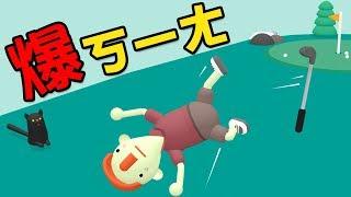 【爆笑搞怪高爾夫】史上最狂搬家!? 什麼鬼東西都能當球打|WHAT THE GOLF? #1