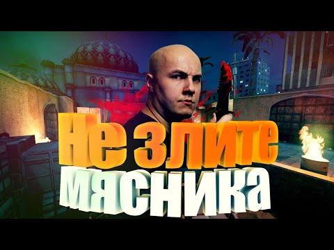 САХАР VS РУССКИЙ МЯСНИК   CS GO VIDEOZI RU