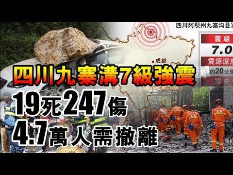 至少19死263傷