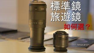 《相機觀點》標準鏡 VS 旅遊鏡 007【相機王】