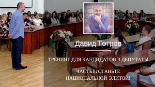 Психолог Тотров. Напутствие будущим депутатам!