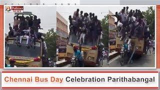 உருண்டு விழுந்த கைப்புள்ளைகள் ..! மாணவர்களுக்கு நேர்ந்த பரிதாபம்..!   #ChennaiBusDayCelebration