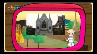 สื่อการเรียนการสอน พระมหากษัตริย์ ผู้สถาปนาอาณาจักรไทย ป.3 สังคมศึกษา