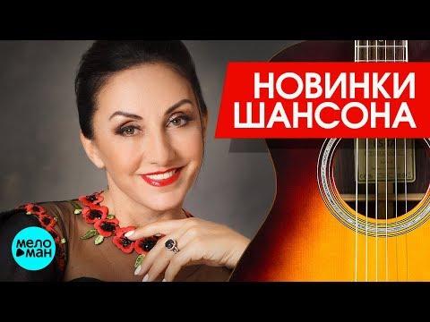 Новинки Шансона  - Афина  - Улыбайся