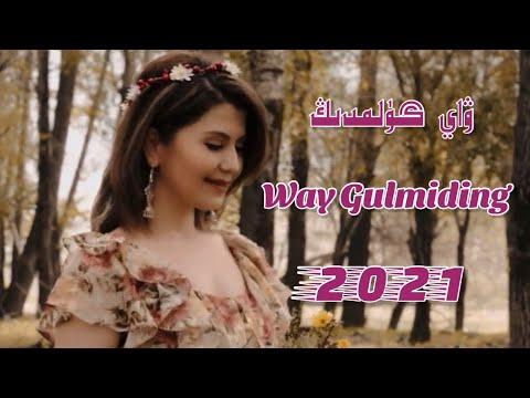 Way gulmiding | ۋاي گۈلمىدېڭ | Uyghur nahxa | Uyghurche Naxsha | Uyghur 2021 | Уйгурча нахша