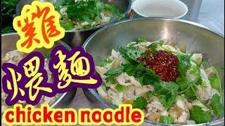 雞煨麵 chicken noodle($10三碗) 我仲有好多炒粉麵 快啲嚟睇下