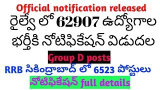 railway recruitment 2018 for 62907 group D posts | rrb secundrabad recruitment