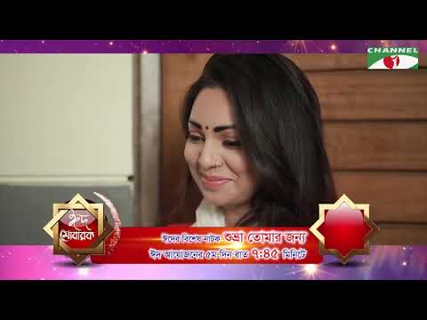 Shuvra Tomar Jonno   শুভ্রা তোমার জন্য   Eid Natok 2019   Prova   Jovan   Channel i Tv