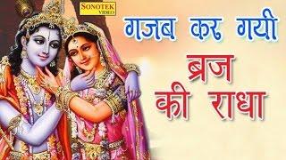 Gajab Kar Gayi Brij Ki Radha गजब कर गयी ब्रिज की राधा Top Shri Krishna Bhajan New Song 2018