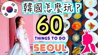 60 ULTIMATE Things to do in SEOUL, KOREA KOREA TRAVEL GUIDE 2019