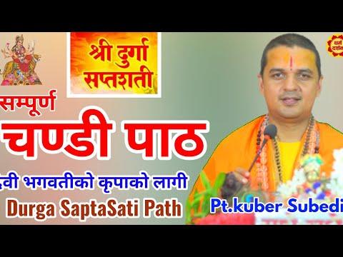 श्री दुर्गा शप्तशती || चण्डी पाठ || सुख सान्ती समृद्धीकाे लागि || Chandi Path by Pt.Kuber Subedi