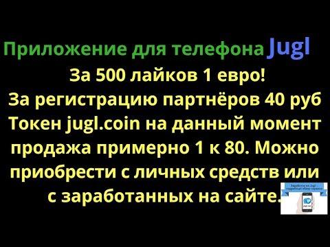 Приложение для телефона Jugl. Как заработать деньги с нуля! Без вложений!