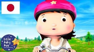 こどものうた | じてんしゃにのるのうた  | リトルベイビーバム | バスのうた | 人気童謡 | 子供向けアニメ