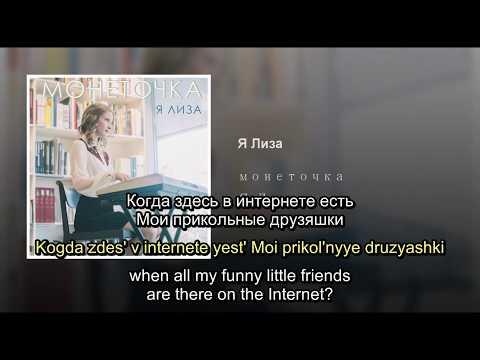 Монеточка - Я Лиза (English and Russian Lyrics in Subtitles)